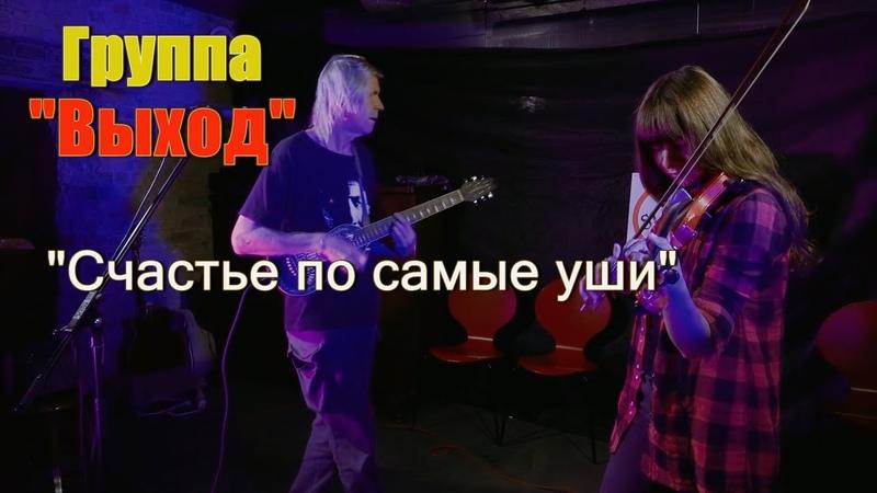 Сергей Селюнин СиЛя и группа Выход версия lite Счастье по самые уши Россия Санкт Петербург