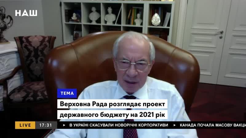 Азаров розповів, як росла економіка за відсутністю співпраці з МВФ. НАШ 15.12.20