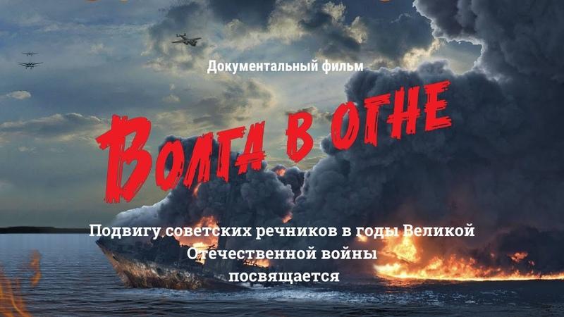 Волга в огне Фильм о подвиге советских речников в годы Великой Отечественной войны