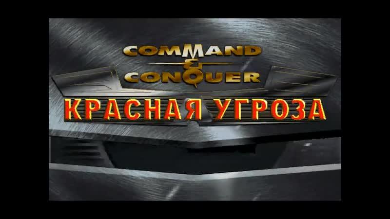 Command Conquer Red Alert 1996 Все сюжетные видео Дополнение Retaliation