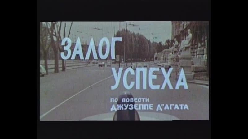 Залог успеха Италия 1968 комедия Альберто Сорди дубляж советская прокатная копия