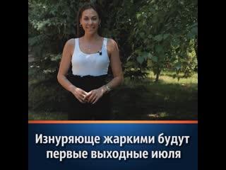 Изнуряюще жаркими будут первые выходные июля в Волгодонске