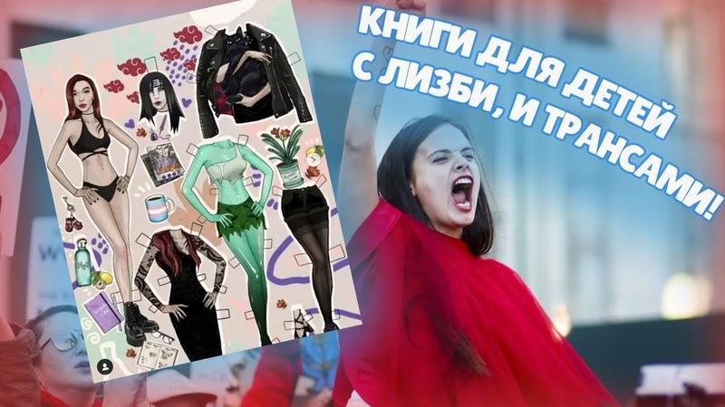 ФЕМКИ СДЕЛАЛИ КНИГУ ДЛЯ ДЕТЕЙ С П0РН0