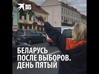 Беларусь после выборов. День пятый