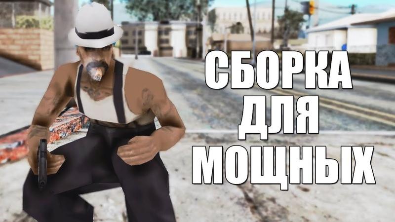 СБОРКА ДЛЯ МОЩНЫХ ПЕ-КА