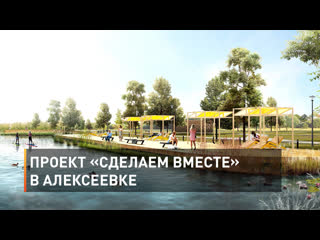 Проект Сделаем вместе в Алексеевке