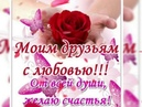 Моим друзьям с любовью