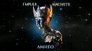 MACHETE - Амиго (Премьера песни, 2019)