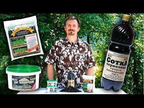 Вернуть гумус в почву восстановление плодородия Применение гумусных препаратов