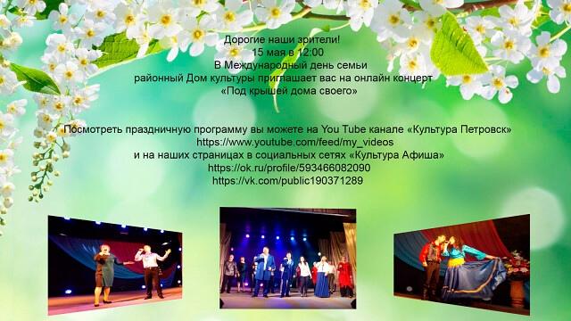 Районный Дом культуры Петровска подготовил онлайн-концерт, посвящённый Международному дню семьи