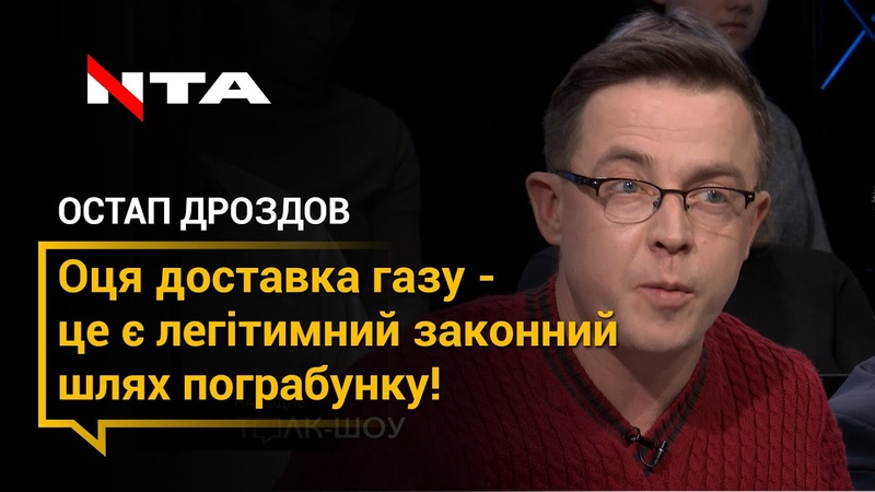 ❗☝ Остап Дроздов про нові платіжки за газ