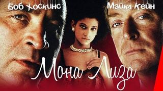 Мона Лиза | Mona Lisa (1986) | Всё о фильме