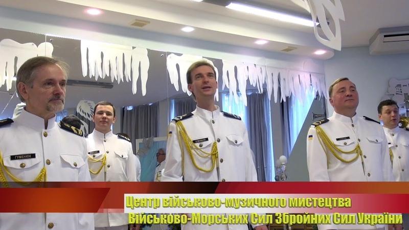 «Щедрик» у виконанні Центру військово-музичного мистецтва ВМС ЗС України