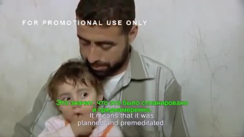 Слезы Газы фильм с русскими субтитрами