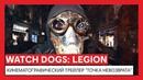 Watch Dogs Legion - Кинематографический трейлер Точка невозврата