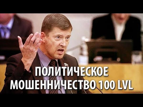Афера власти: Единая Россия приняла закон для голосования ПО ПОЧТЕ