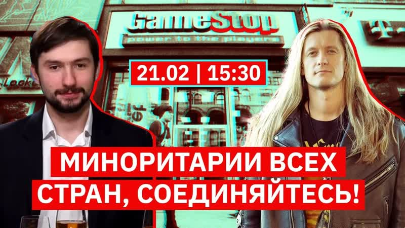 GameStop и революция | Алексей Марков @Хулиномика , Артем Северский Whalesplaining