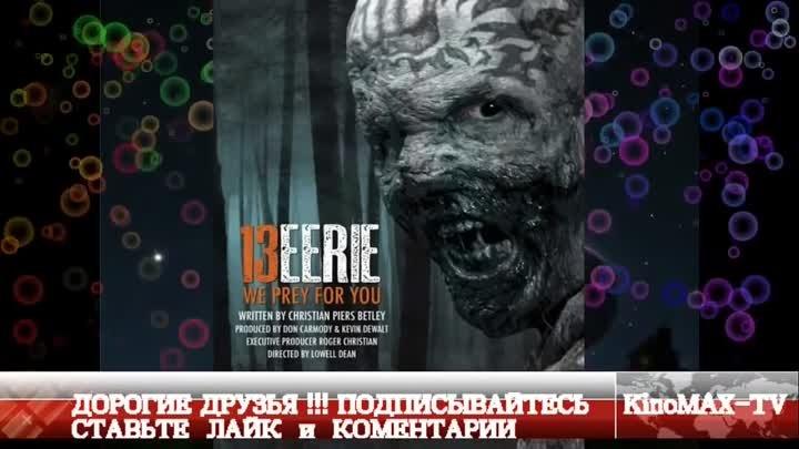 Зарубежный фильм ужасы Жуткие Новые фильмы 2015 смотреть онлайн