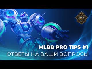 MLBB CIS Major  MLBB Pro Tips. Выпуск 1