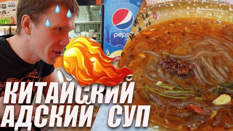 Посетили Китайское кафе в Екатеринбурге / китайская кухня / АДСКИЙ КИТАЙСКИЙ ОСТРЫЙ СУП