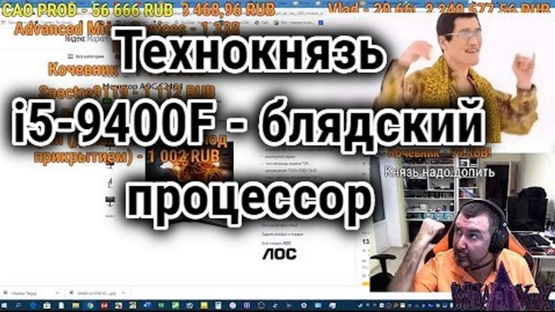 Технокнязь про корпорацию Intel 1 . i5 9400F блядский процессор. Техно Кухня Techno Kitchen