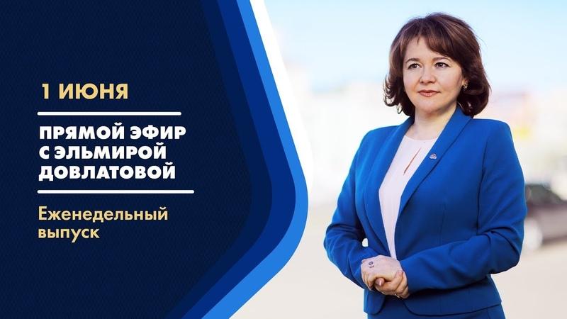 Прямой эфир с Эльмирой Довлатовой 01 06 2020