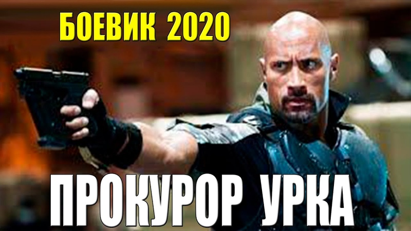 КРУТОЙ СВЕЖАК 2020 ПРОКУРОР УРКА Русские боевики 2020 новинки HD 1080P
