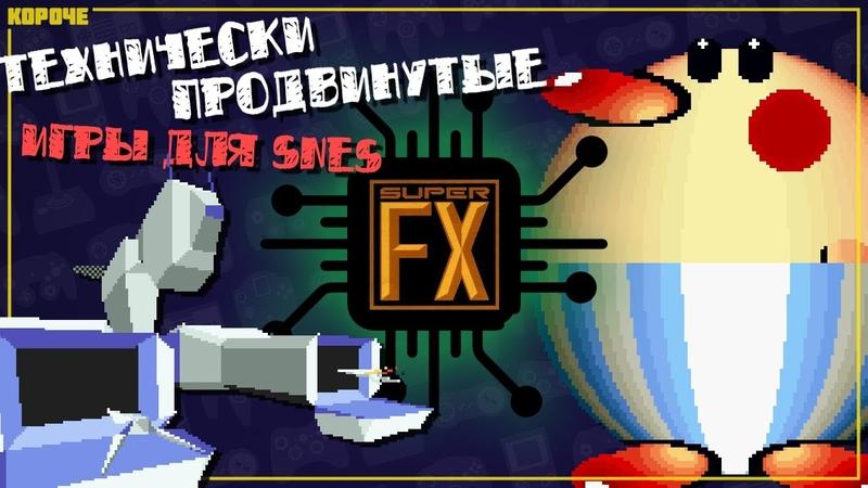 Super FX Chip Технически продвинутые игры для SNES Короче