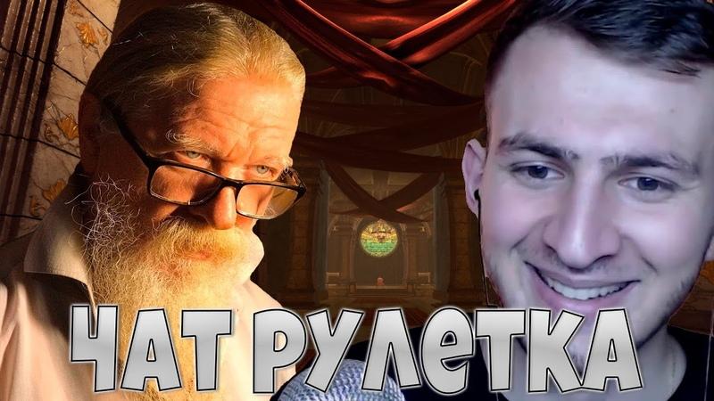 Дед Тихон и Алик По Братски часть 2 Чат Рулетка