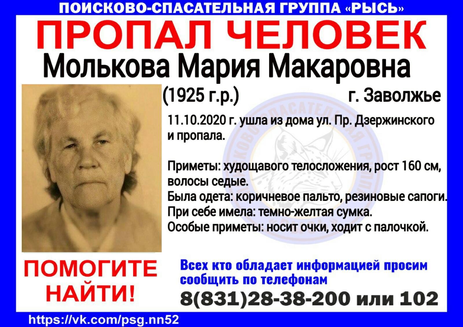 Молькова Мария Макаровна, 1925 г.р., г. Заволжье
