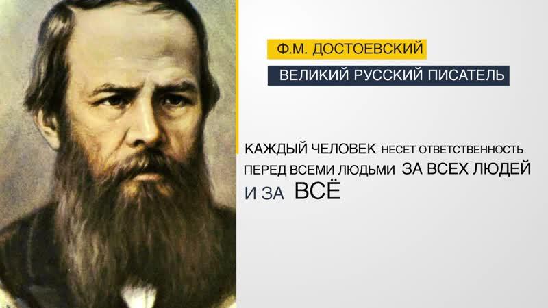 Достоевский. Ответственность