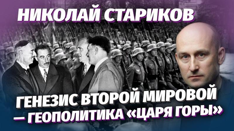 Николай Стариков генезис Второй мировой геополитика царя горы