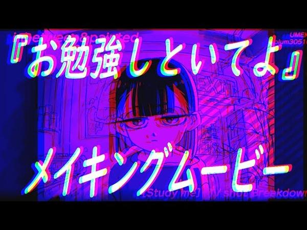 ずっと真夜中でいいのに。『お勉強しといてよ』MV ZUTOMAYO STUDY ME メイキング