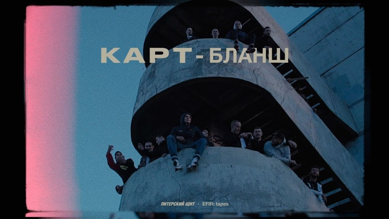 Питерский ЩИТ x EFIR tapes КАРТ БЛАНШ