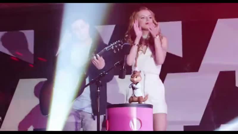 Элвин и бурундуки поют девочка танцуй