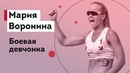 Мария Воронина — Моя семья, Олимпиада в Токио, Холомина и Макрогузова, Аверин и Гурченко