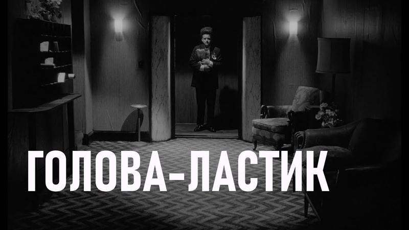 КИНО ГОЛОВА-ЛАСТИК - ДЕБЮТ ДЭВИДА ЛИНЧА