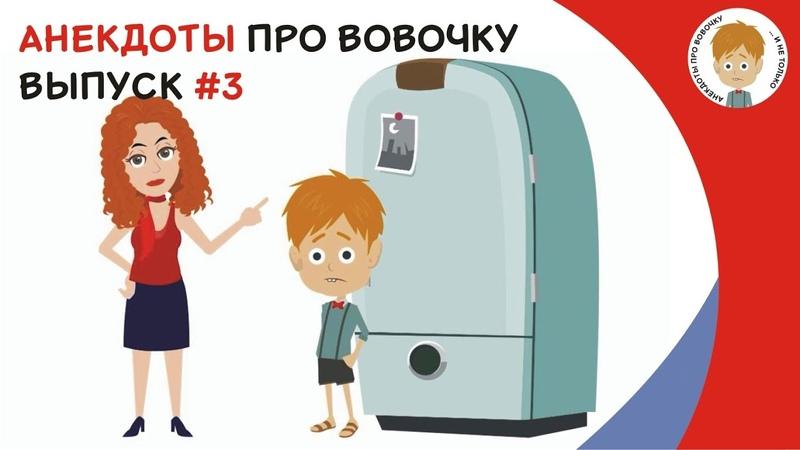 Выпуск 3 Добрые и смешные анекдоты про Вовочку