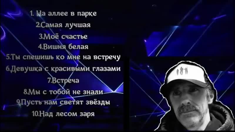 Сборник песен - 2021 (зима) - Сергей Орлов(480P).mp4