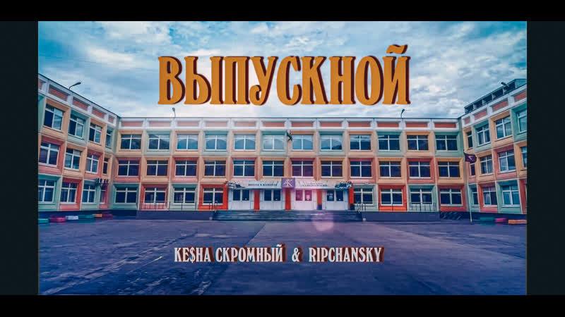 Выпускной KE$HA скромный RIPCHANSKY