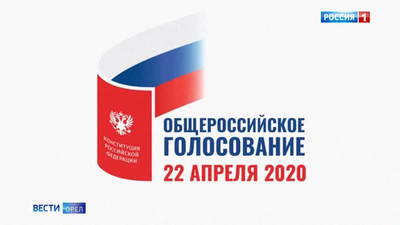 Сегодня в Орловской области начали работу 55 пунктов приема заявлений о голосовании по месту фактического нахождения
