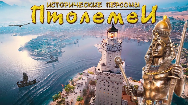 Птолемеи. Цари эллинистического Египта. (рус.) Исторические личности