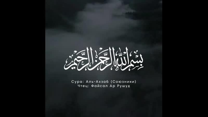 Сура Аль-Ахзаб (Союзники)