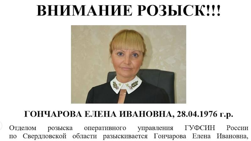 Адвокатка не передавшая взятку полицейскому объявлена в розыск