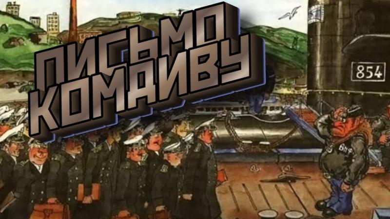 Автономка А Викторов Письмо комдиву песня с иллюстрациями из жизни подводников