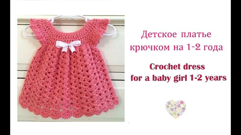 Как связать детское платье крючком How to crochet a baby girl dress