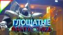 ФАНТАСТИКА ФИЛЬМЫ 2020! ГЛОШАТЫЕ ЗАРУБЕЖНЫЕ БОЕВИКИ ПРО КОСМИЧЕСКИЕ ВОЙНЫ