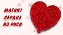 Сердце из риса ❤ Магнит на холодильник своими руками ❤ Поделка ко Дню св. Валентина