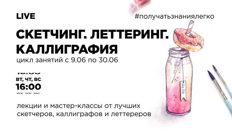 Скетчинг Леттеринг Каллиграфия С Таней Ермоловой