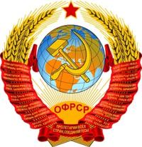 ОФРСР